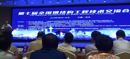 第七届全国钢结构大会在杭召开
